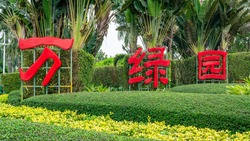 Evergreen or Wanlv public park red name sign over green nature in Haikou Hainan China (translation : Evergreen park)
