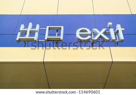 exit sign word in chinese and english - stock photo