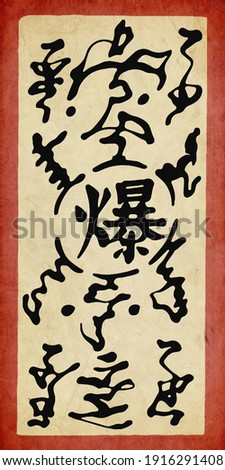 """Explosive sign Tags Naruto, illustration to print in stickers. are scraps of paper inscribed with a special writing, centering around the kanji for """"explode"""" (爆, baku). Infused with chakra,"""
