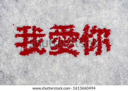 Extreme macro shot of the I LOVE YOU in Chinese typed on white paper. Grungy textured bloody mood.. Calligraphy