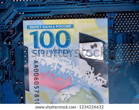 FIFA World Cup 2018 100 rubles banknotes, new banknote in Russia.  #1234226632