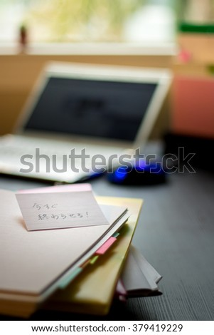 Finish ASAP; Stack of Documents and Laptop at working Desk. - Shutterstock ID 379419229