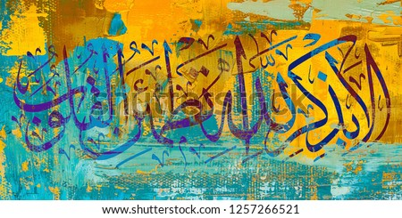 for without doubt in the remembrance of god do hearts find satisfaction. in Arabic. With green and yellow background . Islamic text multicolored.