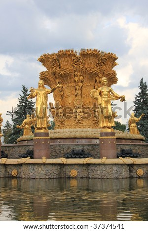 Fountain of Friendship of Peoples. All-Russia Exhibition Center