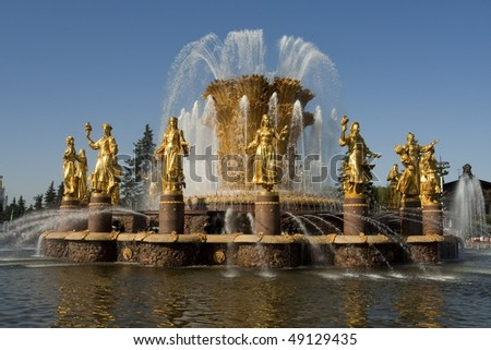 Fountain of Friendship of peoples vvc