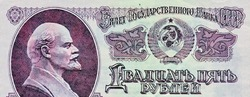 Fragment of a 25-ruble paper bill (1961) of the USSR with the image of Vladimir Lenin (Ulyanov, 1870-1924), with the inscription in Russian