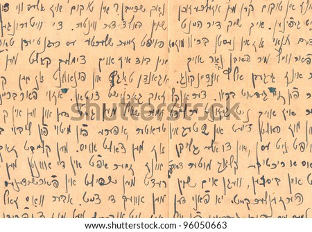 Fragment of an old handwritten Hebrew text. Rich stain and paper details. Can be used as background.