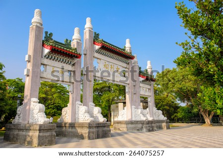 Front gate of Martyrs' shrine in Kaohsiung, Taiwan