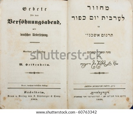 Front page of an old Jewish Yom Kippur Prayerbook, published in Rodelheim, Germany, in 1868.