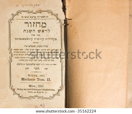 Front page of ancient Hebrew book (1867) Mahzor  (or Machzor) Rosh Hashanah