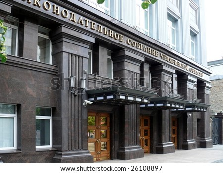 general court of Chelyabinsk area