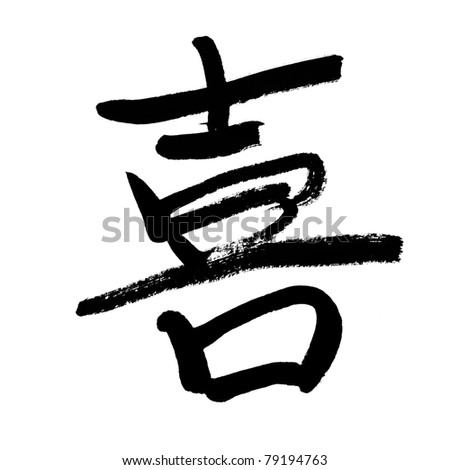 glad, traditional chinese calligraphy art isolated on white background.