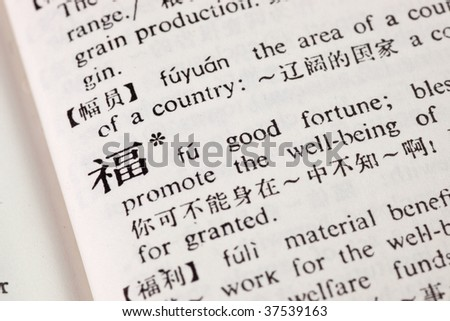 Good fortune written in Chinese in a Chinese-English translation dictionary