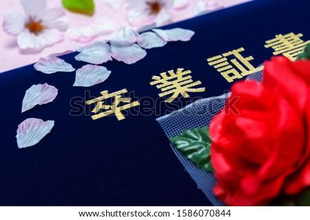Graduation certificate. High school graduation ceremony. (japanese language 'Graduation certificate') ストックフォト ©