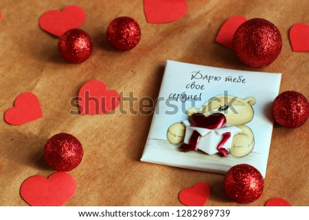 """Graft paper background with card a cute bear on it. Bear with Russian words """"Giving my heart to you"""" on it. Red hearts. Valentine's Day- concept. #1282989739"""