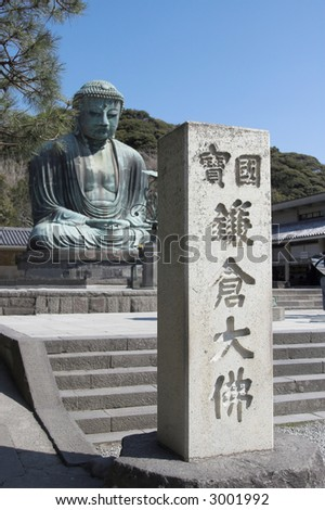 great buddha and sign of kamakura