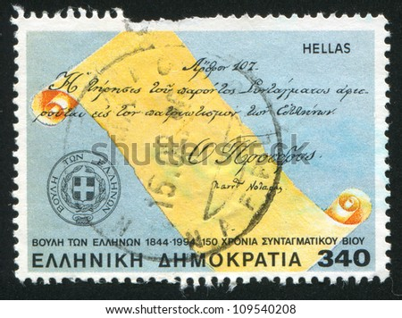 GREECE - CIRCA 1994: stamp printed by Greece, shows Article 107, seal of Greek Parliament, signature of President, circa 1994 - stock photo