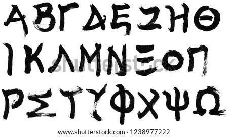 Greek alphabet, script, upper letters, drawn by asian brush