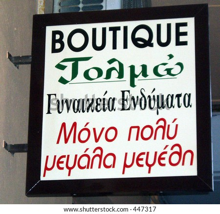 Greek shop sign