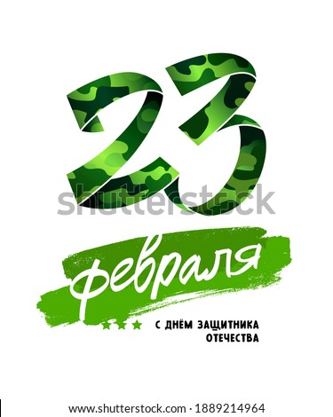 Green camouflage tape folded in the shape of number 23. Inscription in Russian: February 23. Happy Defender of the Fatherland. Postcard for the Russian holiday.