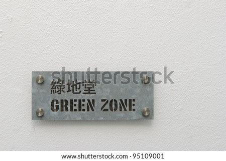 Green zone sign with traditional Chinese translation