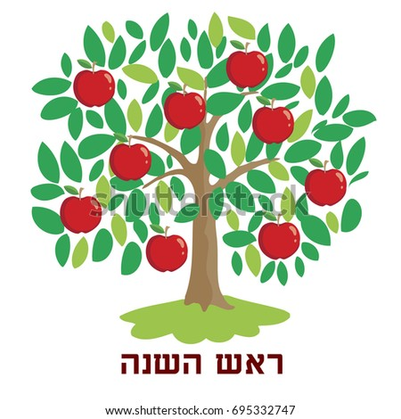 greeting card for Rosh Hashanah with Happy New Year in Hebrew. colorful Apple tree