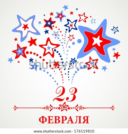 Greeting card with congratulations to 23 february Illustration