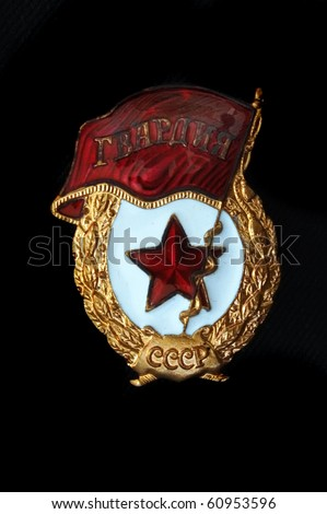 Guard Sign in Soviet Army