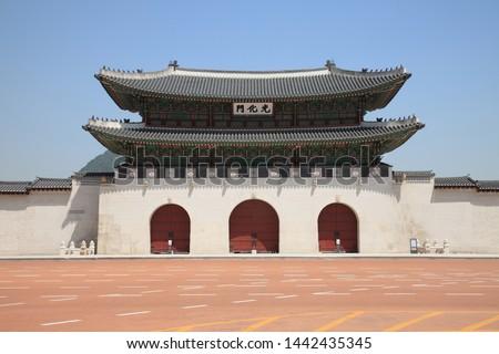 "Gwanghwamun Gate, the main gate of Gyeongbokgung Palace - Seoul, Korea (Chinese text is ""Gwanghwamun Gate"")"