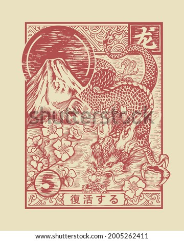 hand drawn illustration of asian cultural elements in a vintage stamp look fuji mountain, dragon, flowers and graphic patterns translations are dragon, resurrection Photo stock ©