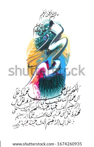 Hand Painted Calligraphy Art (O ALLAH, bestow Your favor on Muhammad and on the family of Muhammad as You have bestowed Your favor on Ibrahim and on the family of Ibrahim, You are Praiseworthy,) Сток-фото ©