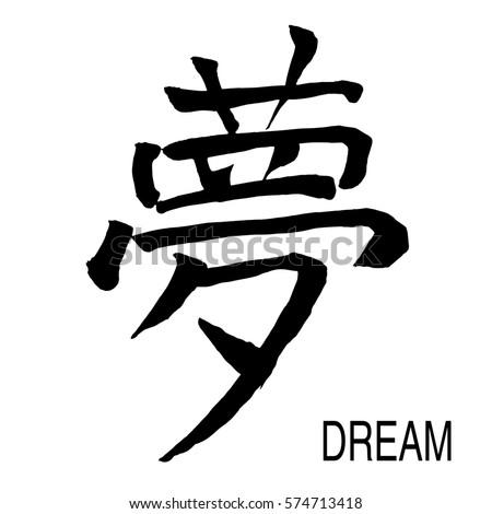 Hand Written Kanji Chinesejapanese Character Of Dream Yume