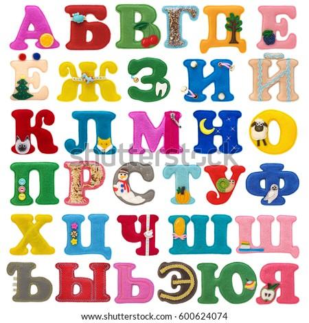 f4d2c66208a Handmade Cyrillic Alphabet from felt isolated on white background. Cyrillic  Russian alphabet set. Font