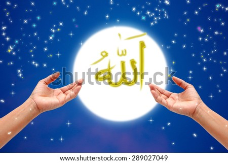 Hands of man praying to allah god of Islam.The words spell is Allah means the God of Islam