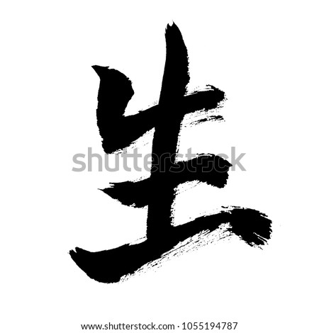 handwritten Chinese calligraphy (Translation: Life/livelihood/born)