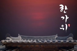 Hangul Calligraphy: 'Hangawi-Korean thanksgiving day', Translation of Korean Text
