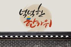 Hangul Calligraphy, Hangul Calligraphy: Happy Thanksgiving, Chuseok - Korean Traditional Tile Image and Composite