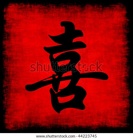 Happiness Chinese Calligraphy Symbol Grunge Background Set