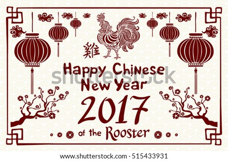 happy chinese new year 2017 card is lanterns chicken art