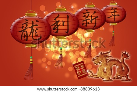 Happy Chinese New Year Dragon Calligraphy Text on Lanterns with Good Luck Wishes on Red Packet Illustration
