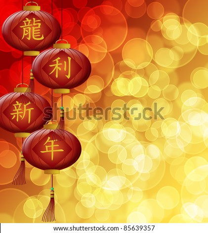 Happy Chinese New Year Dragon Lanterns with Blurred Bokeh Background Illustration - stock photo