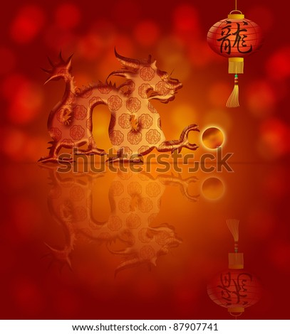 Happy Chinese New Year 2012 Dragon with Ball and Lantern Reflection