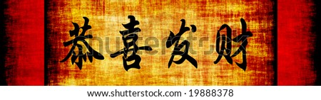 Happy Chinese New Year Gong Xi Fa Cai - stock photo