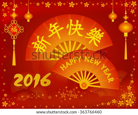 happy chinese new year 2016 greeting card in chinese and english decorated with chinese fan