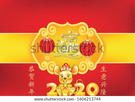 Happy Chinese New Year 2020 of the Rat - red background. Text translation: Happy New Year! May your business be prosperous! The complex ideogram: Blessings, Good luck, Prosperity, Longevity.