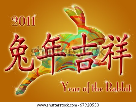 stock photo : Happy Chinese New Year 2011 with Colorful Rabbit and Wishes