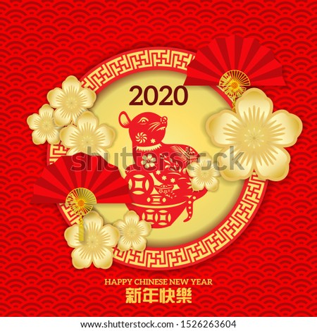 Happy Chinese new year 2020 Zodiac Rat with paper cut art and craft style / Chinese New Year 2020 Paper Cutting Design.