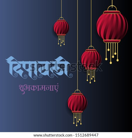 Happy Diwali, greetings on Indian festival Diwali or Dipavali. festival of lights. written in Hindi and Marathi Stock photo ©