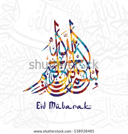 happy eid mubarak greetings arabic calligraphy art #538928485