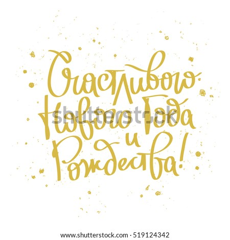 Happy New Year and Christmas! Quote in Russian. Trend lettering ...